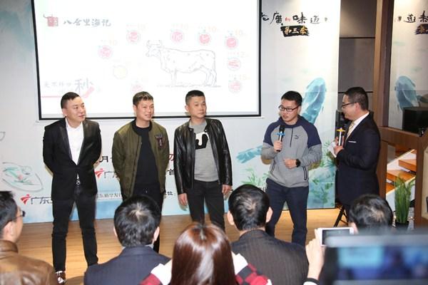 坚守匠心,寻找最接地气的家乡味道 广东卫视《老广的味道》第三季首发品鉴会成功举办