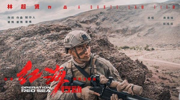 黄景瑜热血演绎《红海行动》独唱版 狙击你心