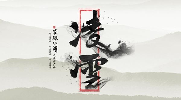 苟乃鹏豪情演绎《新笑傲江湖》主题推广曲