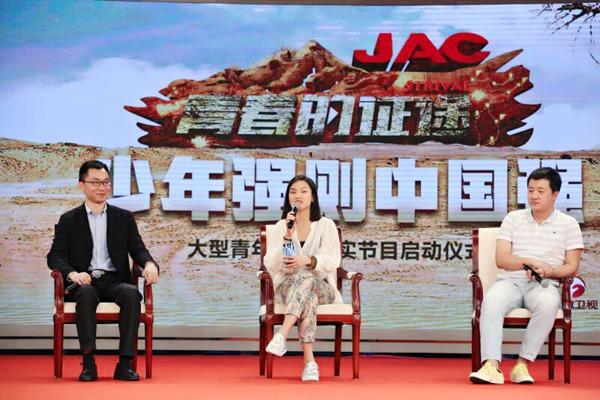 安徽卫视《青春的征途》点燃综艺新风尚 全国首档大型青年励志纪实节目正式启程
