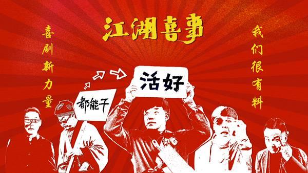 电影《江湖喜事》曝光演员阵容,刷新喜剧新力量