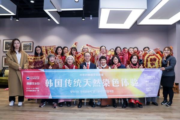 驻上海韩国文化院11月韩国文化日活动在沪举行 韩国传统天然染色工艺惹人注目