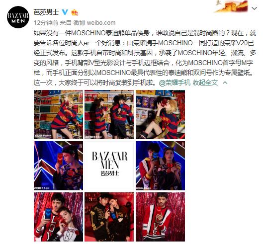 杨坤《歌手》现场被种草 大赞荣耀V20 MOSCHINO联合设计版很漂亮