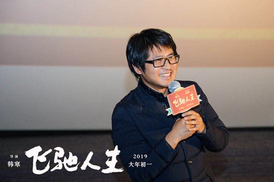 韩寒导演携《飞驰人生》回到上海松江 和家乡观众一起团圆看片 喜燃过年