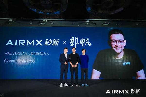 秒新AirWater无污染加湿器发布 导演郭帆任代言人暨创新助力人