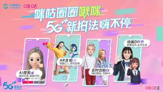 咪咕圈圈首席创意官陈立农,体验中国移动咪咕5G+短视频社交新玩法