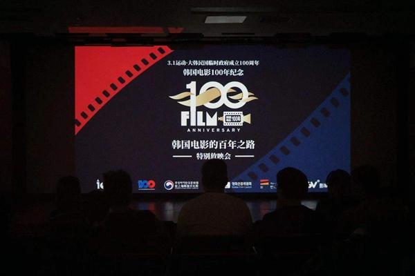 3.1运动·大韩民国临时政府成立100周年暨韩国电影100年纪念