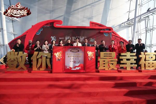 """一起到""""鼠""""!2020北京台春晚重磅发布"""