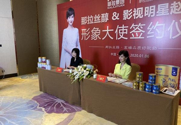 那拉乳业正式签约影视巨星赵雅芝,开启驼奶新时代!