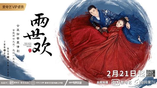 """2月21日""""下午云发布,晚上看正片"""" 于朦胧陈钰琪主演《两世欢》官宣定档"""