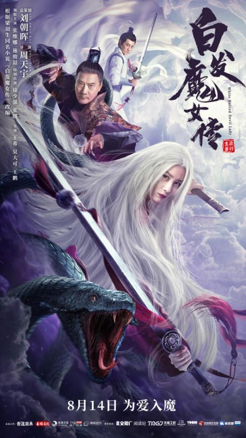 《白发魔女传》8月14日优酷独播 正版IP授权原汁原味改编