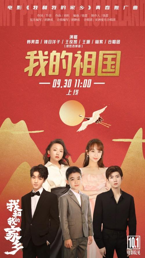 韩昊霖、辣目洋子、王俊凯、王源、杨紫热血献唱《我和我的家乡》推广曲《我的祖国》